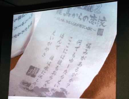 龍馬からの恋文をプリントしたトイレットペーパー