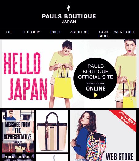 リアルコマースは英国の人気ファッションブランド「ポールズブティック」の総代理店に