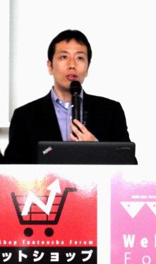 講演した良品計画の奥谷孝司web事業部部長