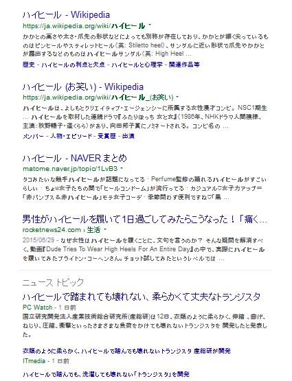 「ハイヒール」の検索結果