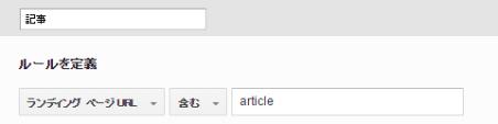 編集画面で「記事」というグループを作り、記事のURLを含めるように定義