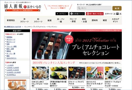 「バレンタイン 和菓子 通販」の検索結果で10位のサイト