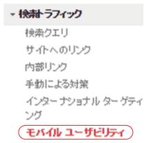 検索トラフィック > モバイルユーザビリティ