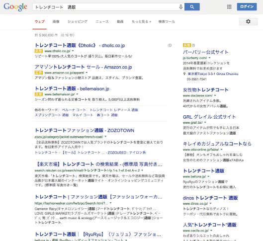 「トレンチコート 通販」の検索結果(2014/4/15現在)
