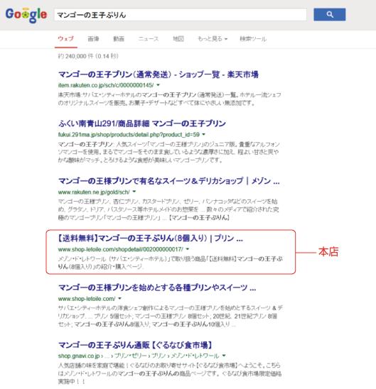 「マンゴーの王子ぷりん」の検索結果