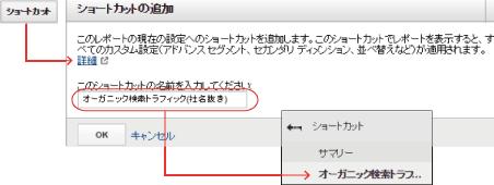 ①タイトル下の「ショートカット」をクリックし、②「OK」で保存。