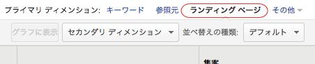ページ中ほどにあるプライマリディメンションをキーワードからランディングページに変えます。