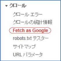 ナビゲーションメニュー>クロール>Fetch as Google