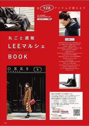 「LEE」11月号で展開した「丸ごと通販LEEマルシェBOOK」