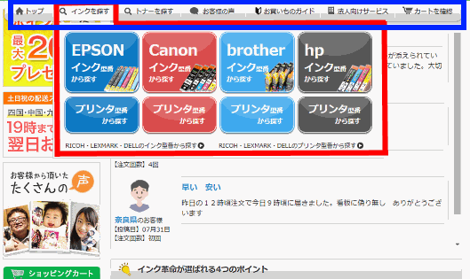 シー・コネクトが運営する「インク革命.COM」②