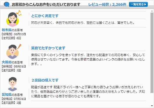 シー・コネクトが運営する「インク革命.COM」③
