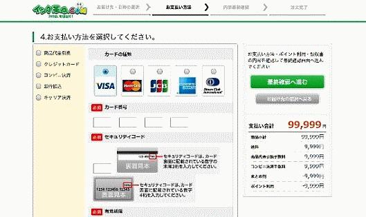 シー・コネクトが運営する「インク革命.COM」⑤