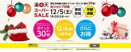 楽天市場は「楽天スーパーセール」を12月5日から開始