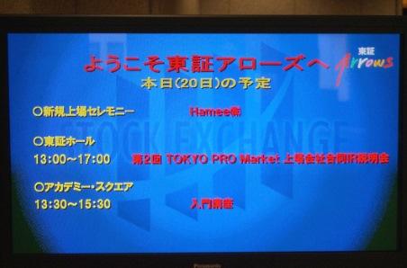 Hamee(ハミィ)の上場セレモニーが開かれる東京証券取引所(東証)②