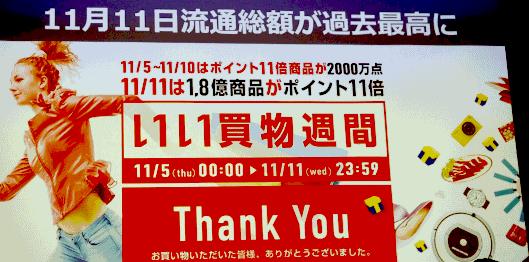 ヤフー小澤氏らが語る「eコマース革命」2年間の評価とこれから⑧