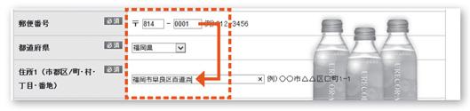 郵便番号を記入すると、住所が自動的に入力されるようにする