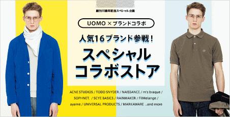 集英社がメンズファッション誌「UOMO」連動ECで人気ブランドとコラボ