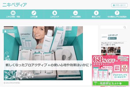 ガシー・レンカー・ジャパンのコンテンツマーケティングサイト「ニキペディア」