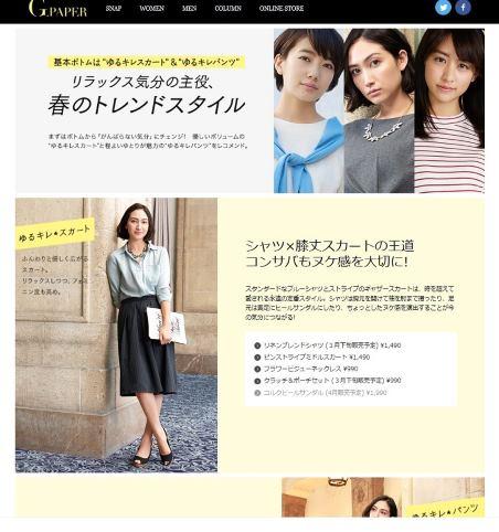 ジーユーが3月に開設したファッション情報サイトの「G.PAPER」