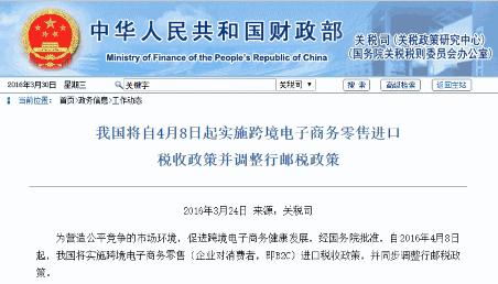 中国が3月24日に発表した新たな越境ECに関する税制制度