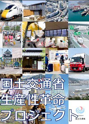 国土交通省の生産性革命プロジェクト