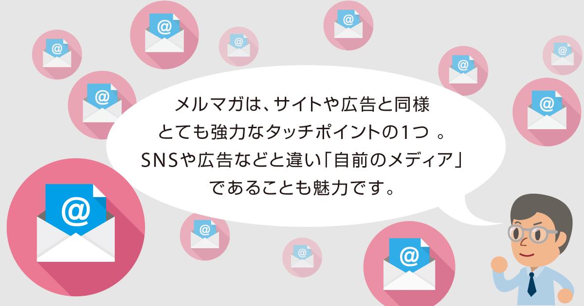 ワクワクメーラ登録.net