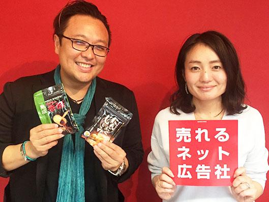 売れるネット広告社の代表取締役社長 加藤公一レオ氏と株式会社やずや 宇野京子さん