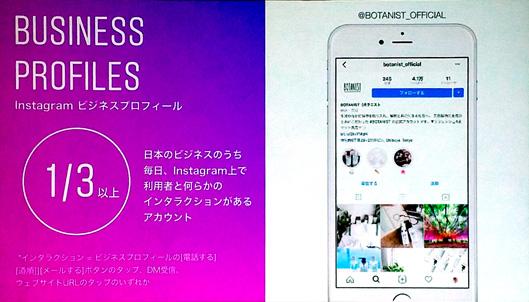 日本のビジネスのうち、毎日Instagram上で利用者と何らかのインタラクションがあるアカウントは3分の1以上