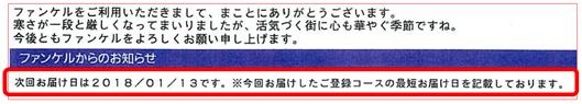 ファンケル「健康・得楽便」商品お届け明細