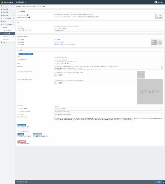 「Amazon Pay対応 Alexaカスタムスキル プラグイン」(EC-CUBEバージョン4.0系に対応)を使った「EC-CUBE」の管理画面