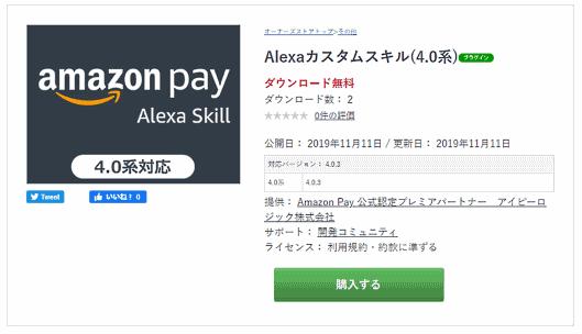 EC-CUBEユーザー向けに提供をスタートした「Amazon Pay対応 Alexaカスタムスキル プラグイン」