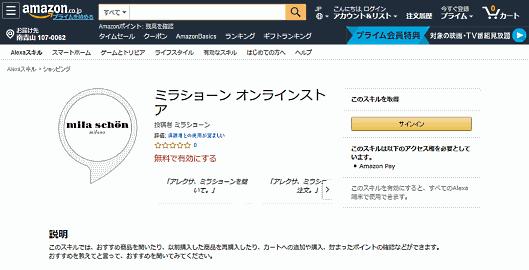 AmazonのAlexaスキルストアで、ミラ・ショーンの「Alexaスキル」が新たに提供された