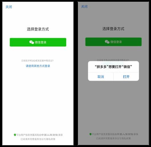 「PDD App」のログインインターフェース、直接「微信登録」を選択