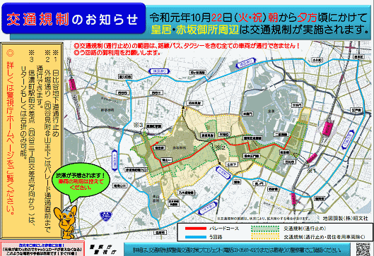 即位の礼正殿の儀等が10月22日および23日に開催される。多くの外国元首・祝賀使節等(以下「祝賀使節等」という)の安全かつ円滑な移動のため、東京都内においては、外国要人の多数来日に伴う交通規制(即位の礼期間中の交通規制)を実施