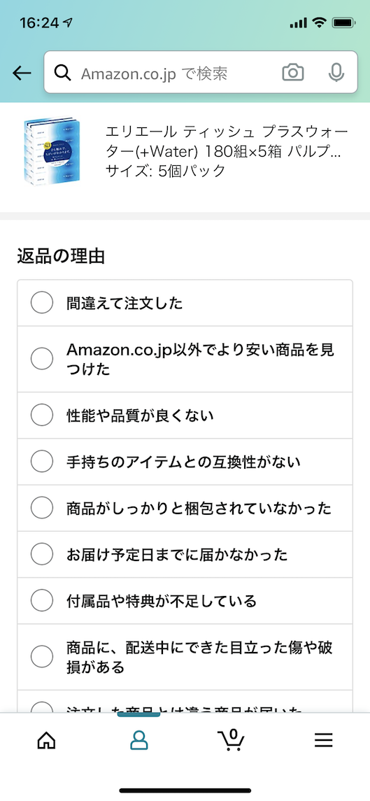 Amazon.co.jpの場合の返品プロセス例