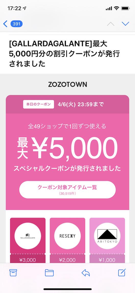「ZOZOTOWN」のクーポン付きメール例
