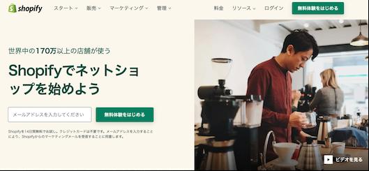 Shopifyのトップページ