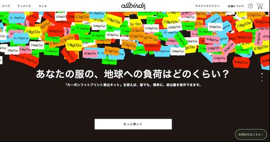 ShopifyでECサイトを構築している靴のD2Cブランド「Allbirds」