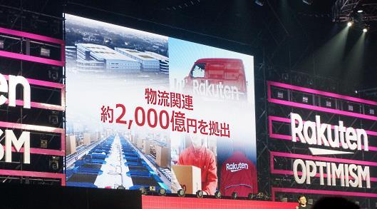 楽天の「ワンデリバリー」構想の実現に向けた投資額は2000億円以上