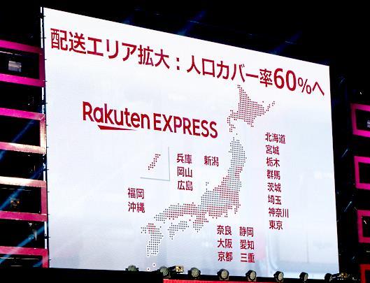「Rakuten EXPRESS」の人口カバー率は現在約30% 2021年には『楽天市場』で扱う物量の5割を『Rakuten EXPRESS』が配送できるようにする