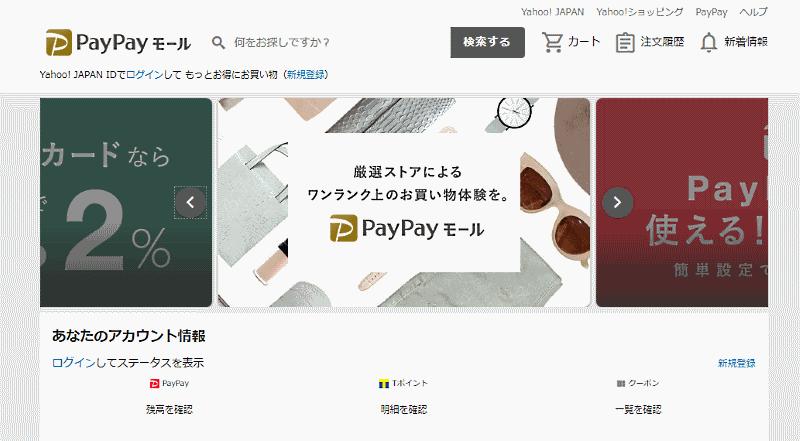 ヤフーはスマホ決済サービス「PayPay」のブランドを冠した新しいECモール「PayPayモール」をスタート