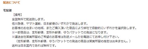 chuya-online 楽天店 通販新聞 送料無料 高尾太郎 送料無料施策