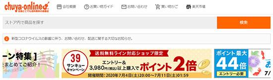 chuya-online 楽天市場店 送料無料統一施策 送料無料ライン 39ショップ 高尾太郎 通販新聞