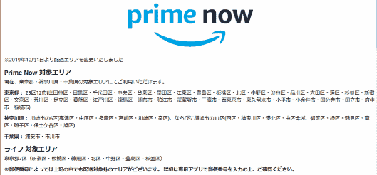 「Prime Now(プライムナウ)」の対象エリア