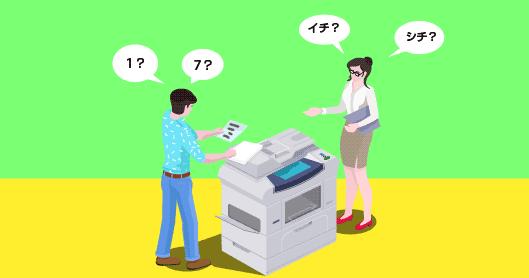 ファックスや口頭でのやりとりで発生しがちな間違いのでの読み間違いのイメージ