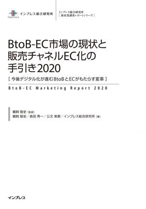 BtoB-EC市場の現状と販売チャネルEC化の手引き2020 [今後デジタル化が進むBtoBとECがもたらす変革]