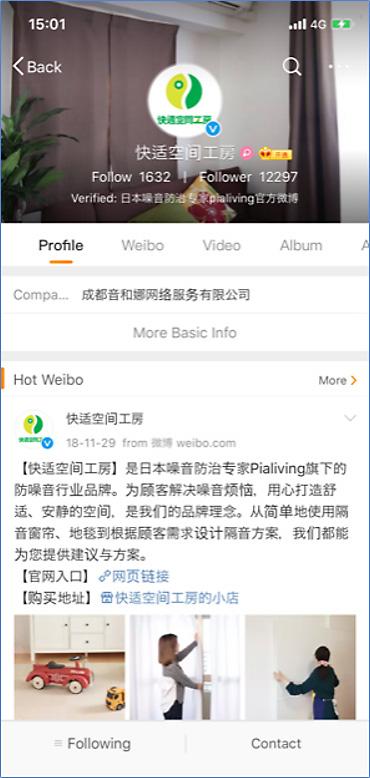 「快適空間工房」のWeiboの投稿画面