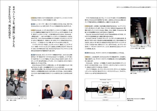 「Withコロナ」「Afterコロナ」、ECビジネスはどう変わる?〜米国小売り・ECトレンド&先端事例に学ぶ、日本のEC事業者が今取るべき戦略〜 誌面イメージ