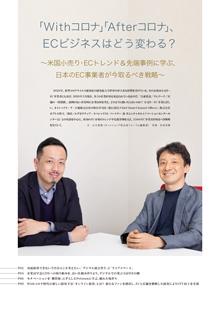 「Withコロナ」「Afterコロナ」、ECビジネスはどう変わる?〜米国小売り・ECトレンド&先端事例に学ぶ、日本のEC事業者が今取るべき戦略〜