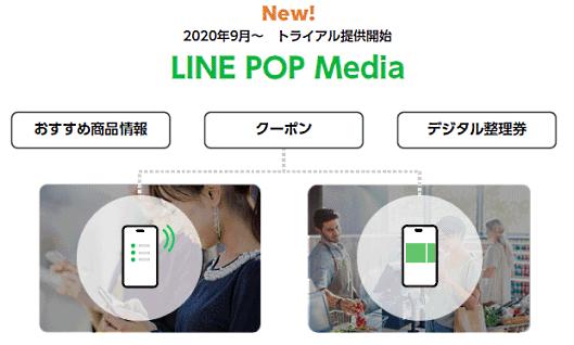 LINE POP Media